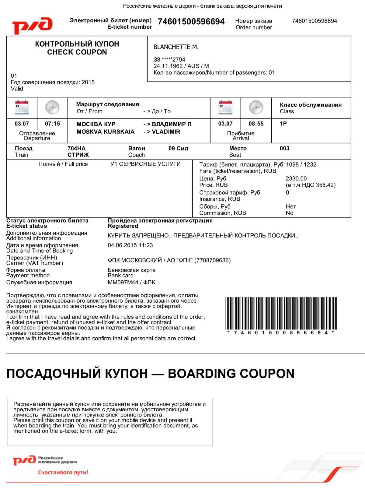 Krasnodar - Moscow: distance, cost of train tickets