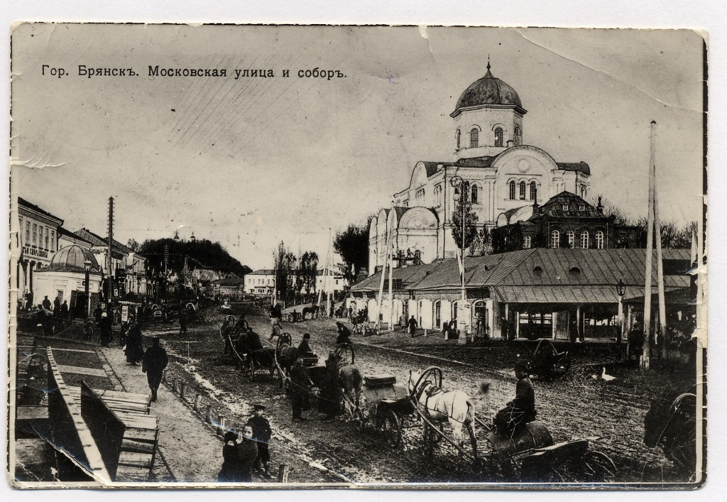 Old Photograph of Bryansk and the now demolished New Intercession Cathedral